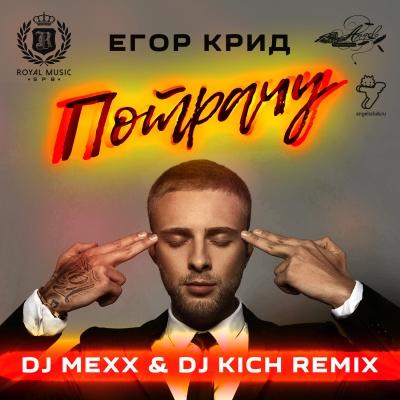 Егор Крид - Потрачу (Single)