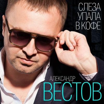 Александр Вестов - Слеза Упала В Кофе (Album)