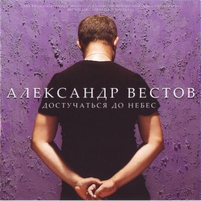 Александр Вестов - Достучаться До Небес (Album)