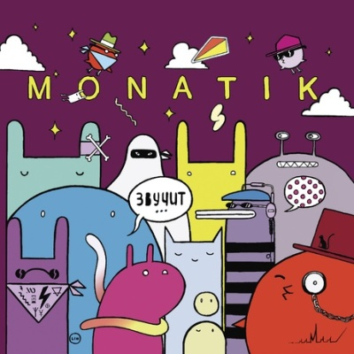 Monatik - УВЛИУВТ (Semesha Remix) (Single)