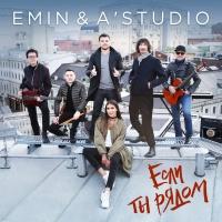 Emin - Если ты рядом