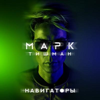 Марк Тишман - Навигаторы