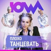 IOWA - Плохо Танцевать