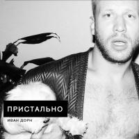 Иван Дорн - Пристально