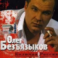 Олег Безъязыков - Колючая Россия (Album)