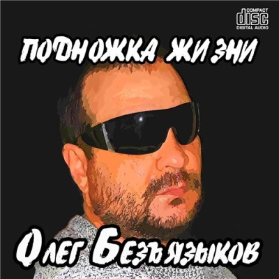 Олег Безъязыков - Подножка Жизни