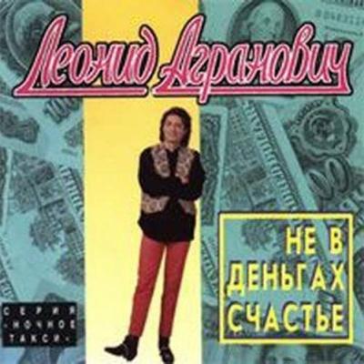 Леонид Агранович - Не В Деньгах Счастье