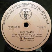 Михаил Новохижин - Сероглазая