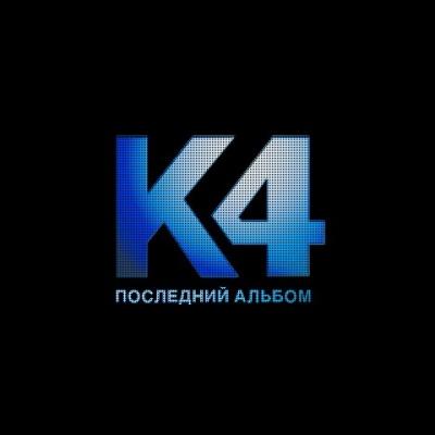 Катя Чехова - Снегом (Remix)
