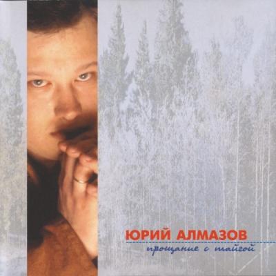 Юрий Алмазов - Прощание С Тайгой (Album)