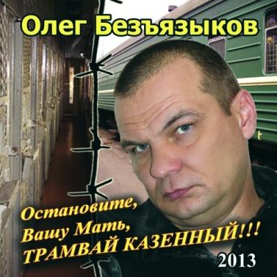 Олег Безъязыков - Остановите, Вашу Мать, Трамвай Казенный!!!