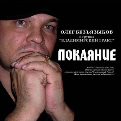Олег Безъязыков - Покаяние