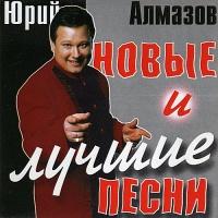Юрий Алмазов - Новые И Лучшие Песни (Album)