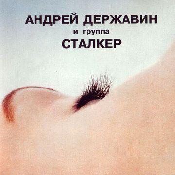 Андрей Державин - Жизнь В Придуманном Мире
