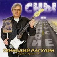 Геннадий Рагулин - Сны На Звёздной Полосе (Album)