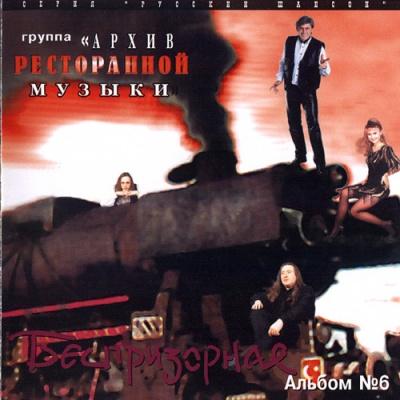 Геннадий Рагулин - Беспризорная (Album)