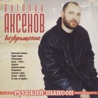 Виталий Аксёнов - Возвращение (Album)