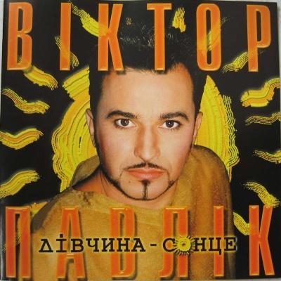 Виктор Павлик (Віктор Павлік) - Дівчина-Сонце (Album)