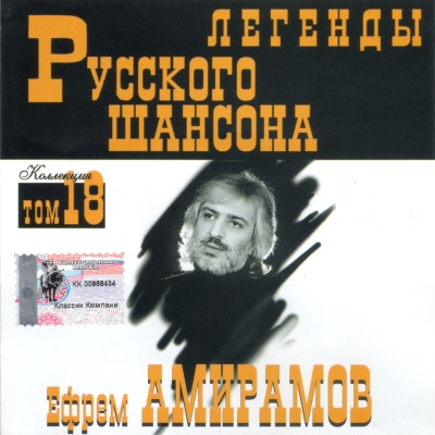 Ефрем Амирамов - Молодая (The Best)