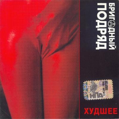 Бригадный Подряд - Худшее (Album)