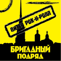 Питер Рок-Н-Ролл
