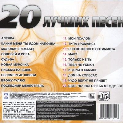 Ефрем Амирамов - 20 Лучших Песен (Звездная Серия)