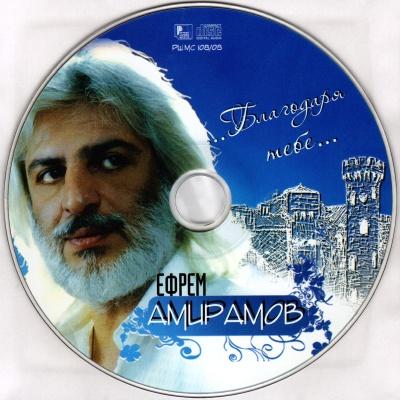 Ефрем Амирамов - Благодаря Тебе