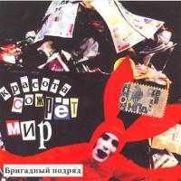 Бригадный Подряд - Красота Сожрет Мир (Album)
