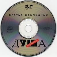 Братья Жемчужные - Душа Дурного Общества 1994 (Album)