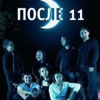 После 11 - Demo-CD