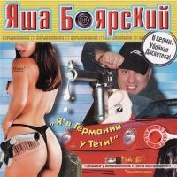 Яша Боярский - Я В Германии У Тёти (Album)