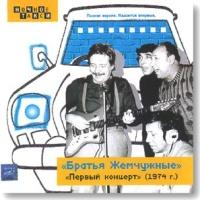 Братья Жемчужные - Первый Альбом (Album)
