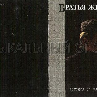 Братья Жемчужные - Стоял Я Раз На Стрёме 1995 (Album)