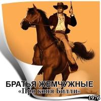 Братья Жемчужные - Про Костю-Моряка После Свадьбы