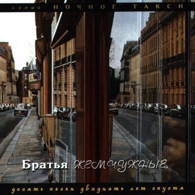 Братья Жемчужные - 20 Лет Спустя (Album)