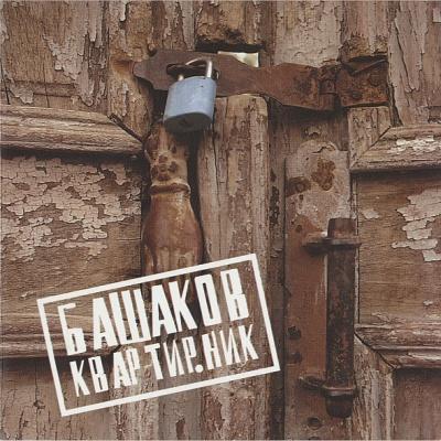 Духи - Квартирник 15 Июля (Album)