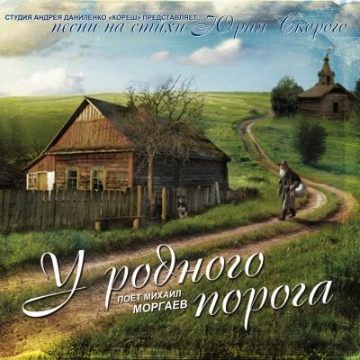 Михаил Моргаев - У Родного Порога