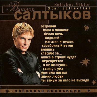 Виктор Салтыков - Звездная Коллекция (Compilation)