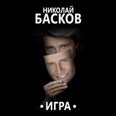 Николай Басков - Игра (Disk 2)