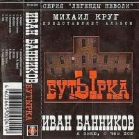 Иван Банников - Бутырка (Album)