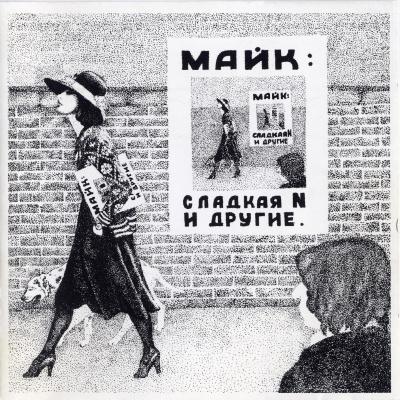 Майк Науменко - Сладкая N и Другие CD1 (Переиздание)