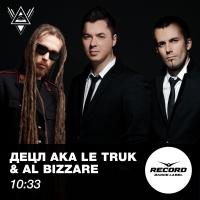 Децл aka Le Truk - 10:33 (Single)