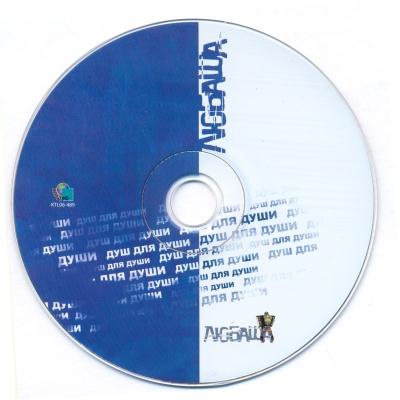 Любаша - Душ Для Души (Album)