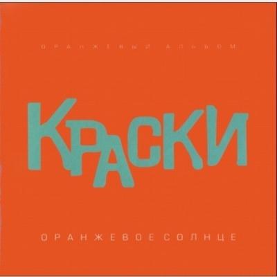 Краски - Оранжевое Солнце (Оранжевый Альбом) (Album)