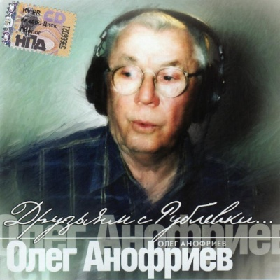 Олег Анофриев - Друзьям С Рублёвки... (Album)