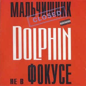 Дельфин (Dolphin) - Не в фокусе (Album)