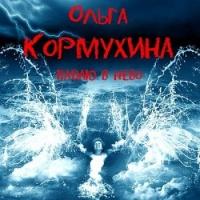 Ольга Кормухина - Падаю В Небо (Album)