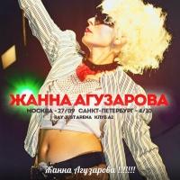 Жанна Агузарова - Концерт В Ленинграде