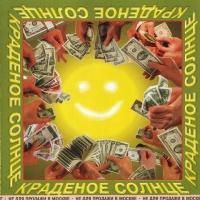 Краденое Солнце - Краденое Солнце (Album)