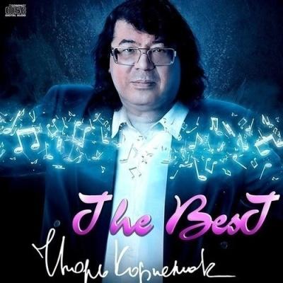 Игорь Корнелюк - Платиновая Коллекция (Album)